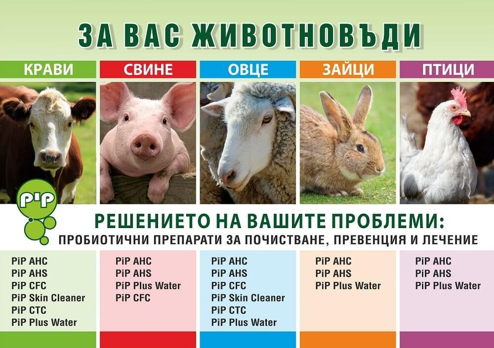 За животновъди - Ecocleaner