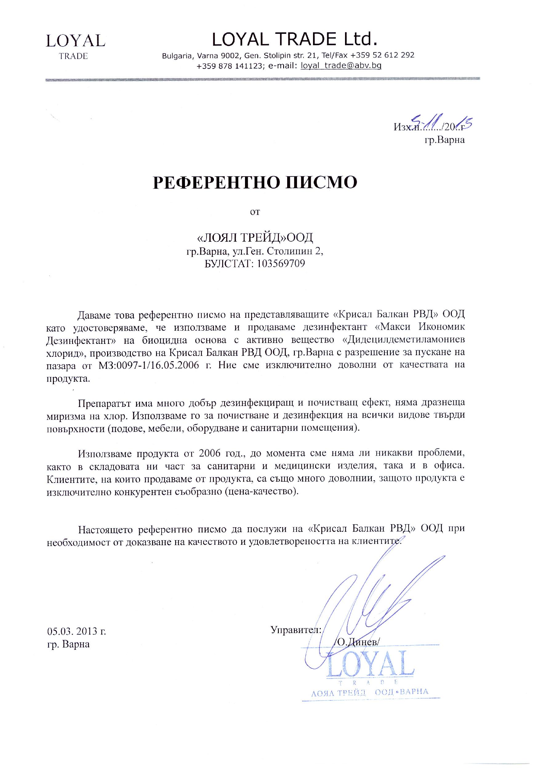"""Референция от """"ЛОЯЛ ТРЕЙД"""" ООД – Варна за Ecocleaner"""