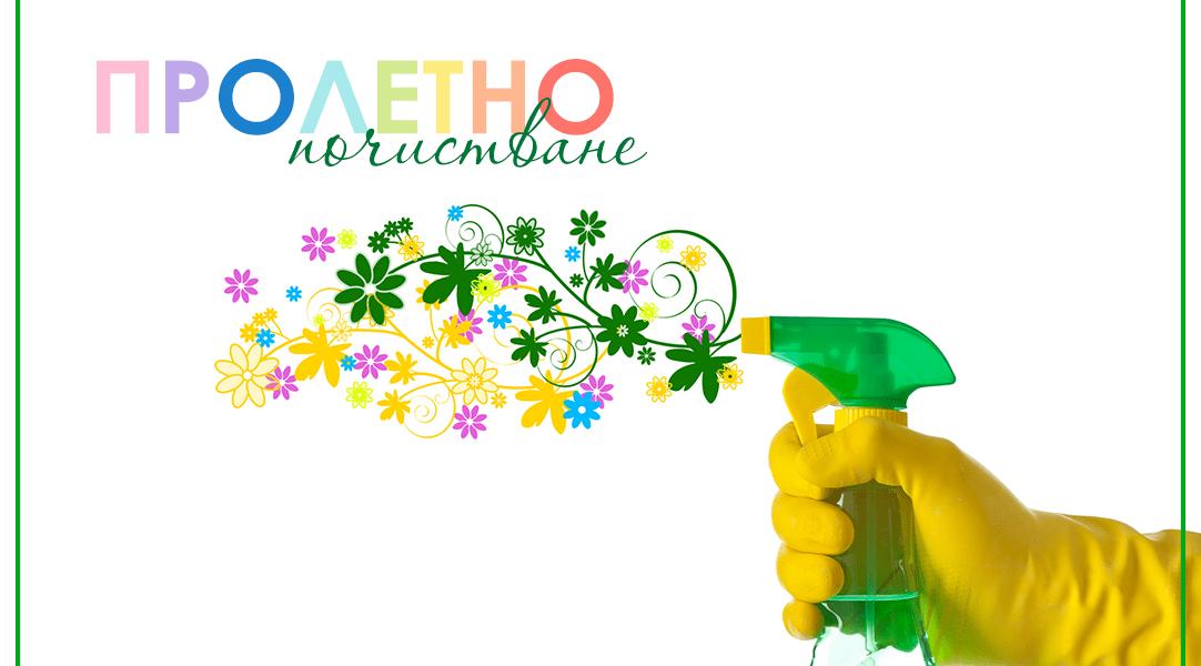 Пролетно почистване с Ecocleaner