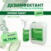 ПРОМО: Дезинфектант готов за употреба